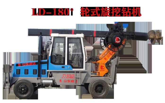 LD-180°轮式旋挖钻机图片展示