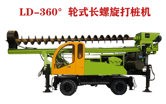 LD-360°轮式长螺旋打桩机图片展示